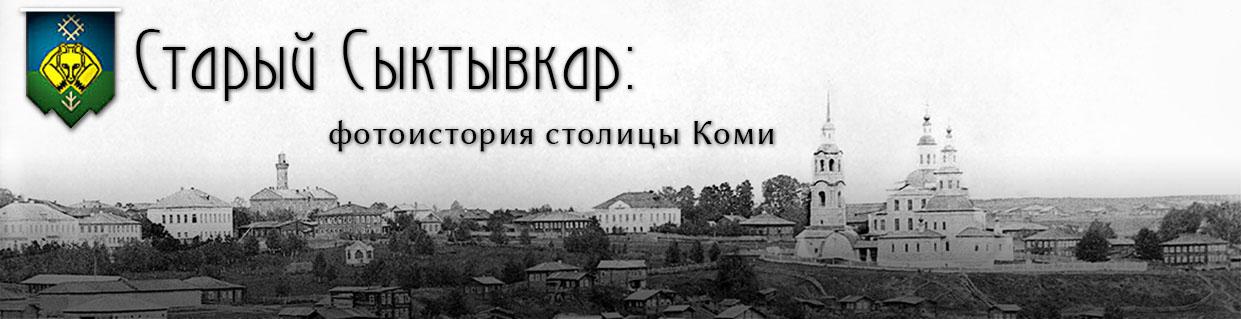 Старый Сыктывкар logo