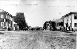 3. Спасская улица