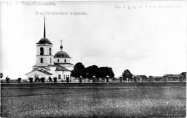 11. Кладбищенская церковь