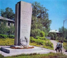 Памятник павшим в годы гражданской войны