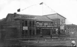 Городской кинотеатр