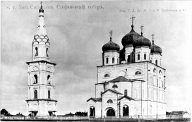 8. Стефановский собор