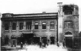 Здание Горкома партии и городская аптека