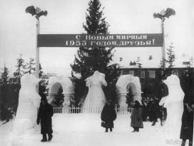 Новогодняя ёлка 1953 года